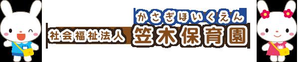新潟市西区の保育園 社会福祉法人 笠木保育園