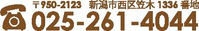 笠木保育園 〒950-2123 新潟市西区笠木1336番地 電話番号 TEL.025-261-4044